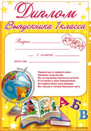 Дипломы первоклассникам Диплом Выпускника 1 класса желтый размер 200 282 мм глиттер голография арт 20224